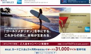 デルタアメックス入会キャンペーン最新