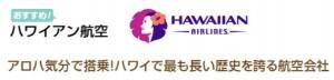 ハワイエコノミー比較ハワイアン