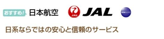 ハワイエコノミー比較JAL