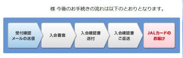 20160616JALカード審査10