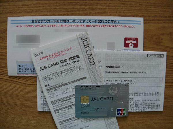 20160616JALカード審査12