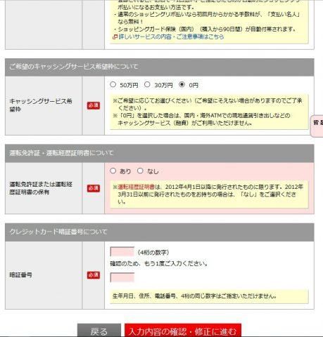 20160616JALカード審査07
