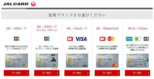 20160616JALカード審査01