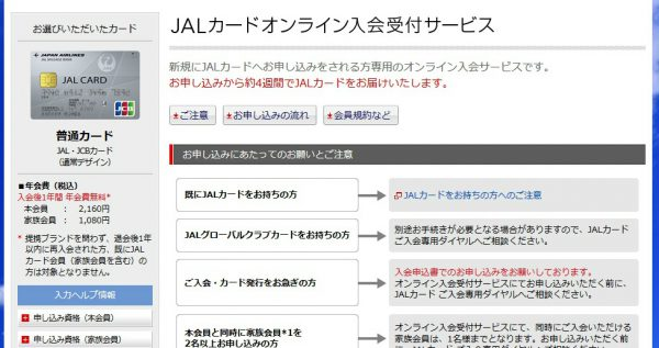 20160616JALカード審査02