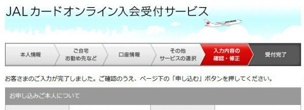 20160616JALカード審査08