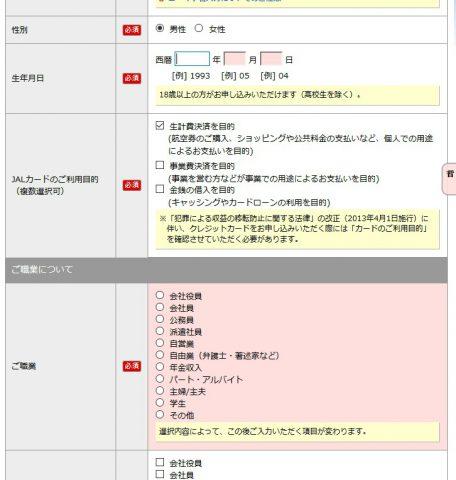20160616JALカード審査05