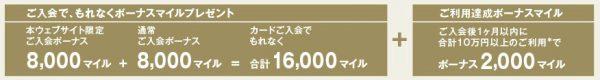 デルタアメックス入会キャンペーン02