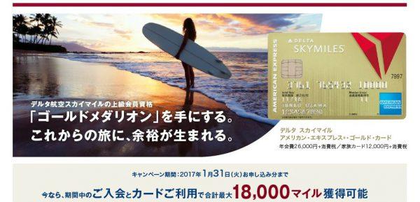 デルタアメックス入会キャンペーン01