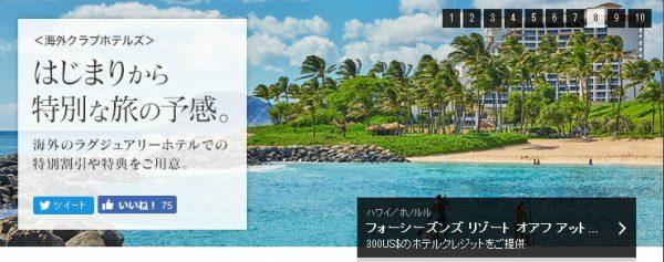 20160801diners_hawaii01
