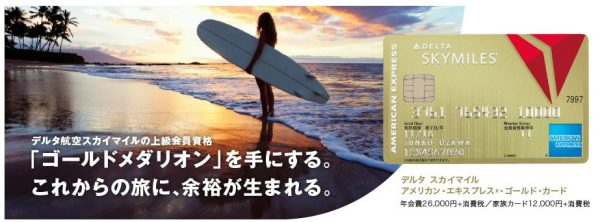 2017aデルタアメックス入会キャンペーン01
