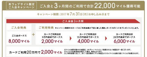 2017aデルタアメックス入会キャンペーン02
