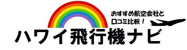 hawaiihikoukinavi_logo1
