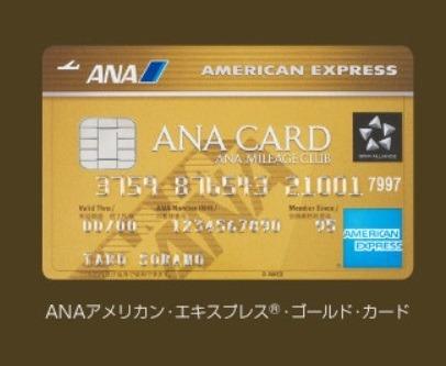 【ANA】60,000マイルプレゼントの入会キャンペーン詳細情報!